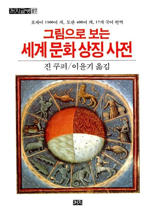 그림으로 보는 세계문화상징사전