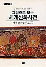 그림으로 보는 세계신화사전