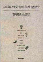 그리고 아무 말도 하지 않았다 : 김영현 소설집
