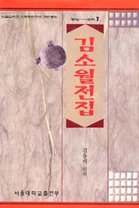 김소월 전집
