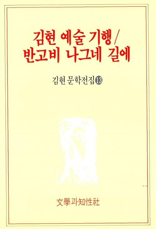 김현 예술 기행 / 반고비 나그네 길에