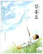 그림 그리는 아이 김홍도