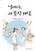 날아라, 이 풍진 세상 : 김영현 장편소설