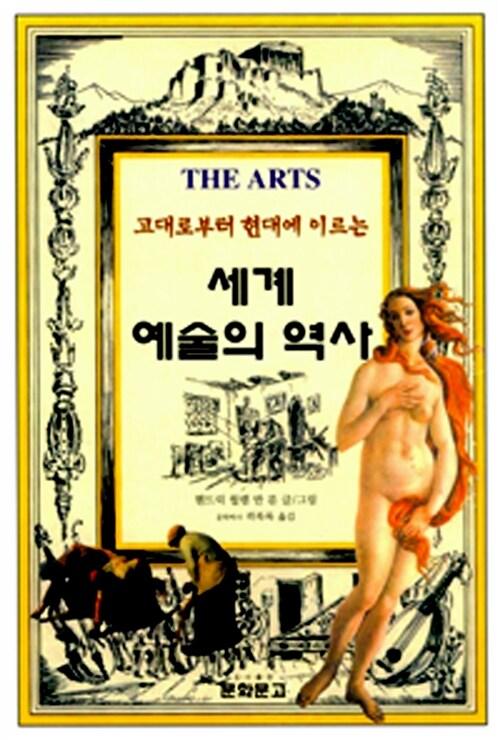 세계 예술의 역사