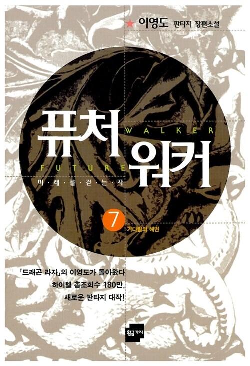 퓨처 워커 7 (반양장)