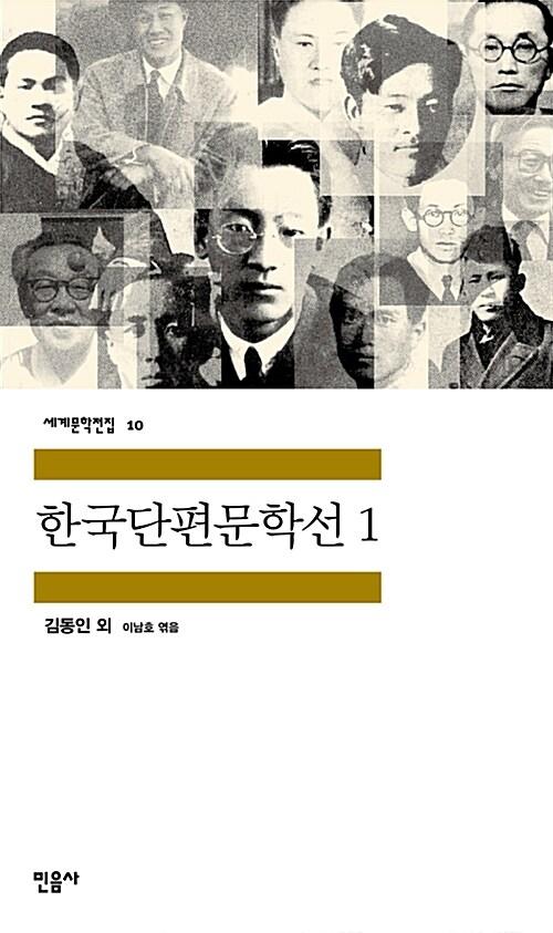 한국단편문학선 1