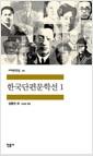 [중고] 한국단편문학선 1