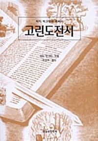 [중고] 고린도전서