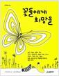 [중고] 꽃들에게 희망을 (반양장)