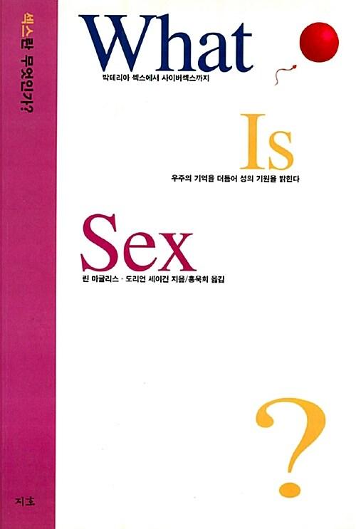 섹스란 무엇인가?