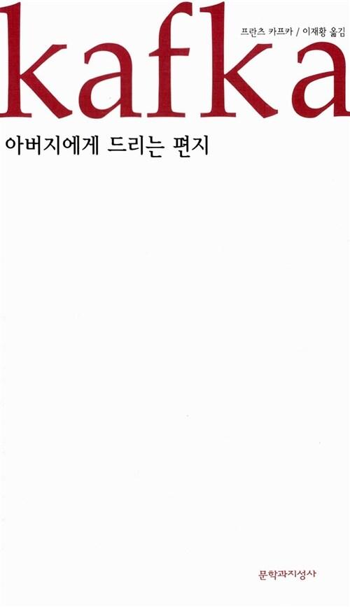 [중고] 아버지에게 드리는 편지