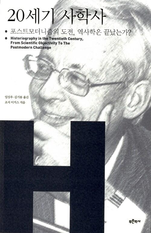 20세기 사학사