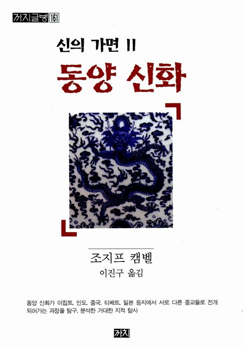 신의 가면 2 : 동양 신화