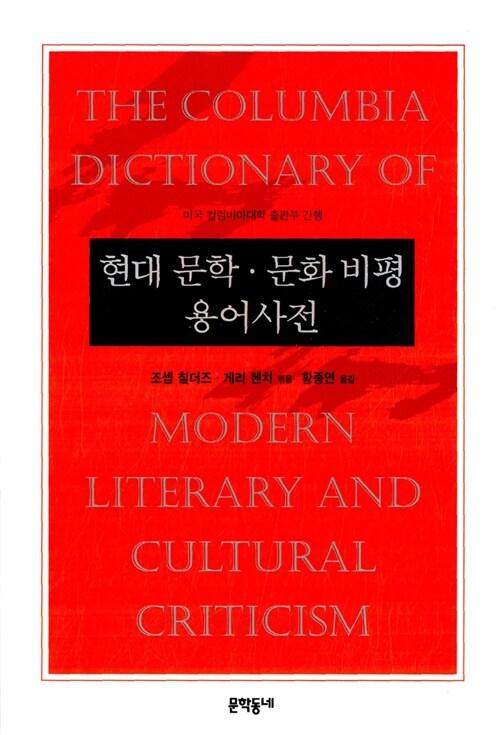 현대 문학.문화 비평 용어사전