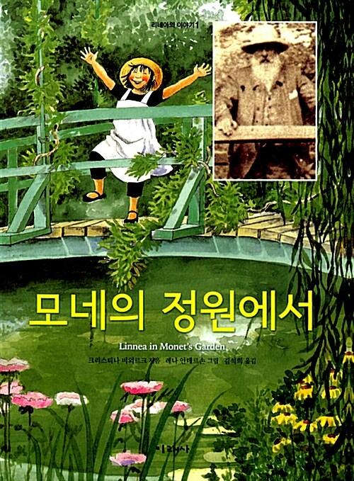 [중고] 모네의 정원에서