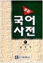[중고] 표준국어사전