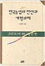 [중고] 한국농업의 진단과 개혁과제
