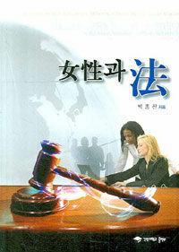 女性과 法