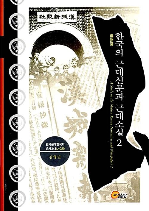 한국의 근대신문과 근대소설 2