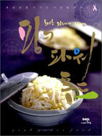 (희망 전도사가 전하는)핑크 파워 푸드 : 유방암을 이기는 식생활 가이드 초판