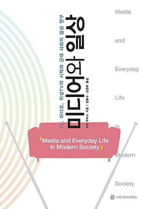 미디어와 일상