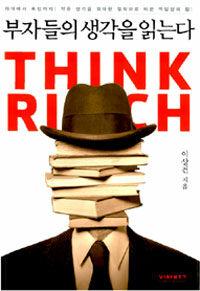 부자들의 생각을 읽는다 - 차이에서 독점까지! 작은 생각을 위대한 철학으로 바꾼 역발상의 힘!
