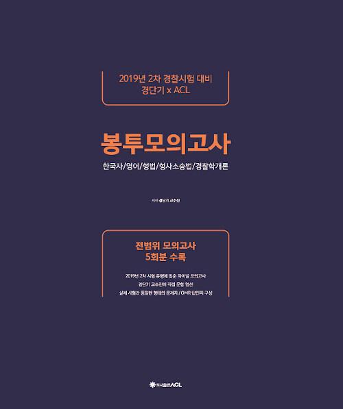 2019 2차 경찰시험 대비 경단기×ACL 봉투 모의고사 (경찰 채용)