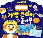 뽀롱뽀롱 뽀로로 가방 스티커 놀이북 9 : 바다
