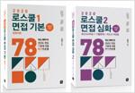 2020 김종수 로스쿨 면접 1~2 세트 - 전2권