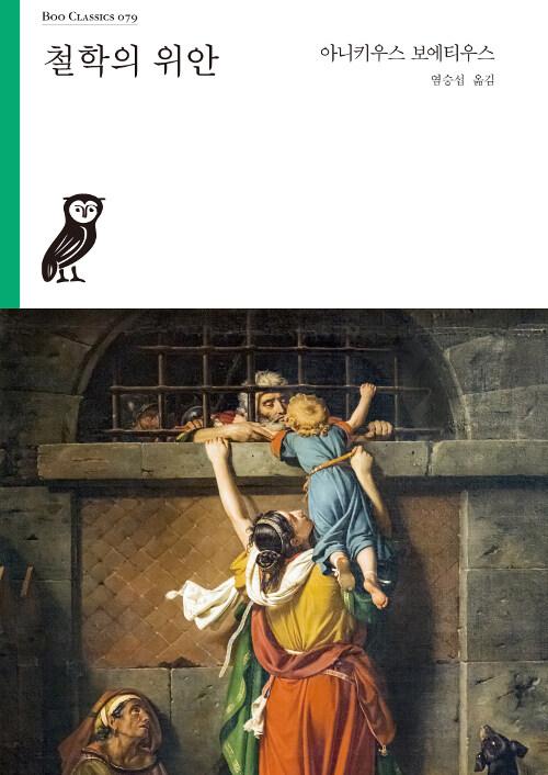 철학의 위안