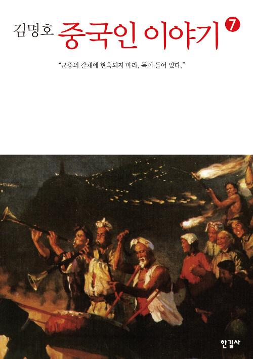 중국인 이야기 7