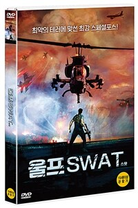 울프 SWAT