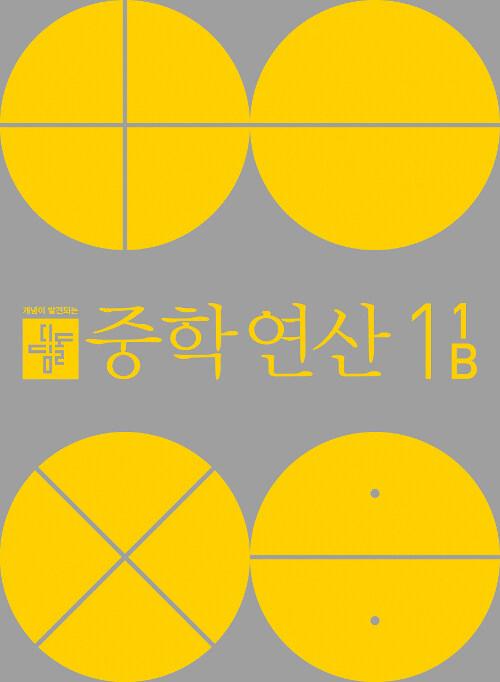 디딤돌 중학연산 1-1 B (2020년)