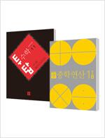 [세트] 투탑 수학 중1-1 + 디딤돌 중학연산 1-1 B - 전2권 (2020년)