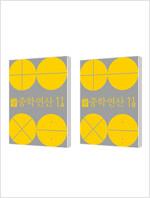 [세트] 디딤돌 중학연산 1-1 A + 디딤돌 중학연산 1-1 B (2020년)