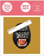 장강명 소설 코스터북 : 알바생 자르기