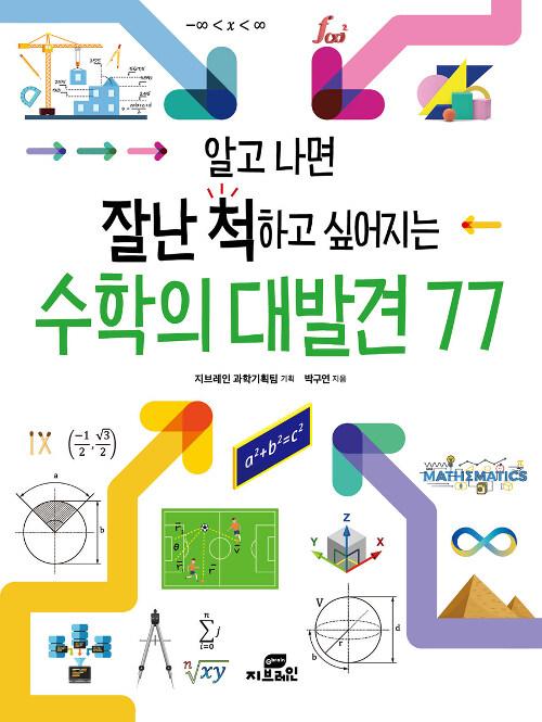 수학의 대발견 77
