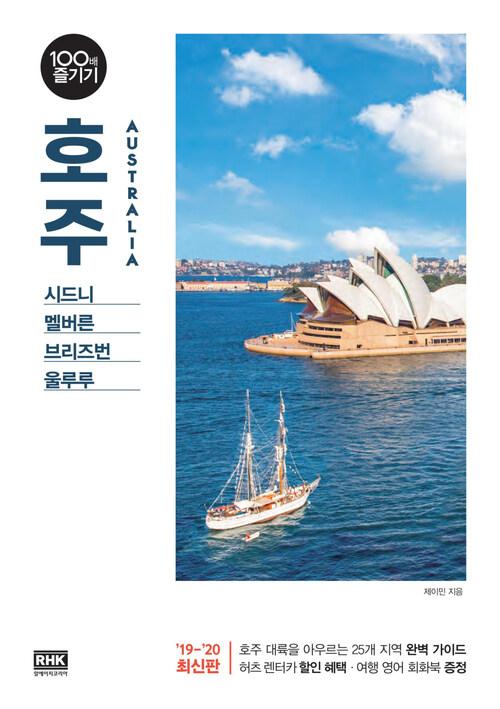 호주 100배 즐기기 (2019~2020 개정판)