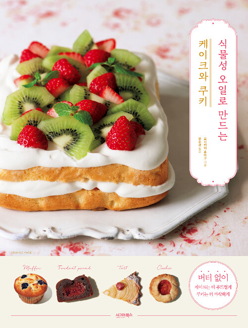 식물성 오일로 만드는 케이크와 쿠키