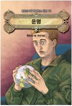운명 : 류츠신 SF 유니버스 짧은 소설 15