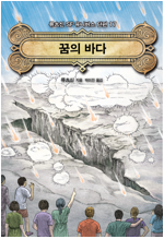 꿈의 바다 : 류츠신 SF 유니버스 짧은 소설 17