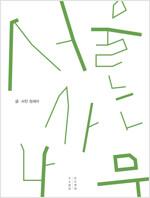 서울 사는 나무