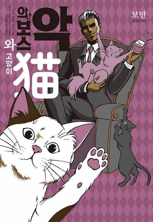 [고화질] 악의 보스와 고양이