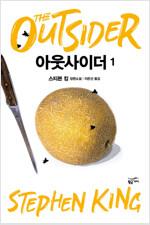[세트] 아웃사이더 (총2권/완결)
