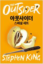 [세트] 아웃사이더 스페셜 (총5권)