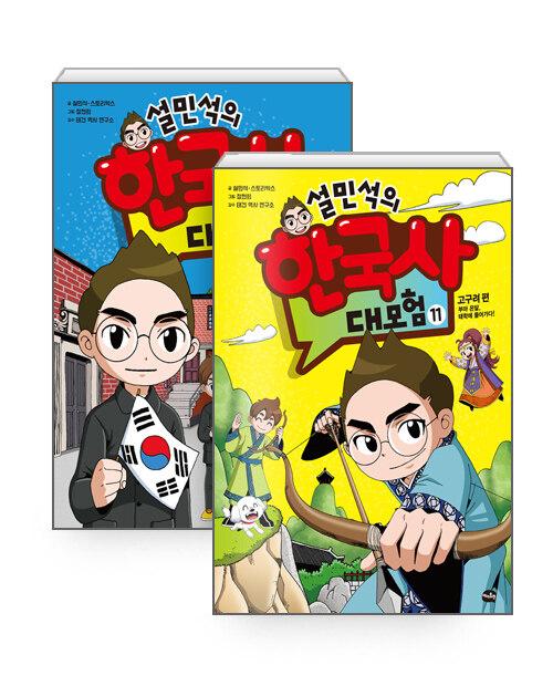 [세트] 설민석의 한국사 대모험 10~11 세트 - 전2권