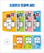 완자 초등 전과목 세트 6-2 - 전4권 (2019년)