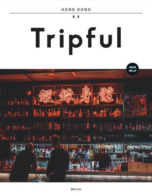 Tripful 트립풀 홍콩