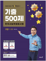 큰별쌤 최태성의 별별한국사 기출500제 한국사 능력 검정시험 고급(1,2급)