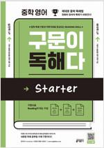 중학 영어 구문이 독해다 Starter (예비중)